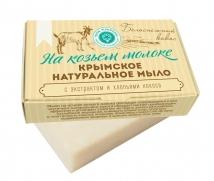 Мыло на козьем молоке Белоснежный кокос 100г, Дом Природы