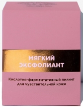 Пилинг для лица Кислотно-ферментативный для чувствительной кожи (мягкий) (65мл), Jurassic Spa
