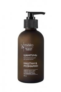 Шампунь восстанавливающий для темных волос Каштан и Розмарин 200 мл, MiKo