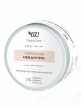 Крем для тела Detox питательный с кокосовым маслом 250мл, Organic Zone